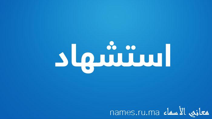 معنى إسم استشهاد