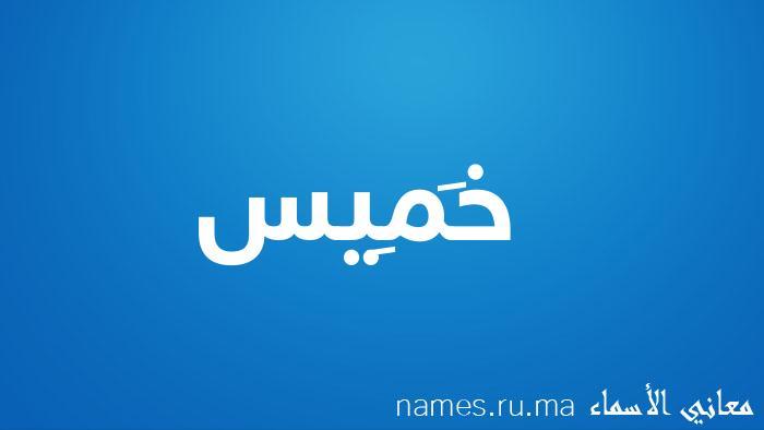 معنى إسم خَمِيس