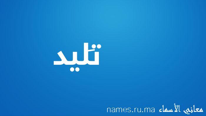 معنى إسم تَليد