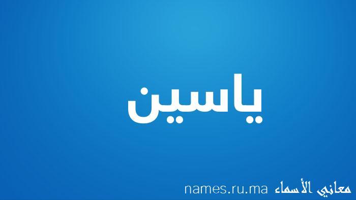معنى إسم ياسين