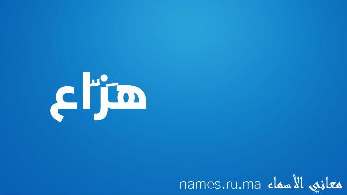 معنى إسم هَزَّاع