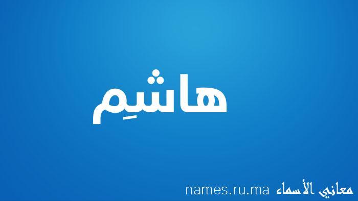 معنى إسم هاشِم