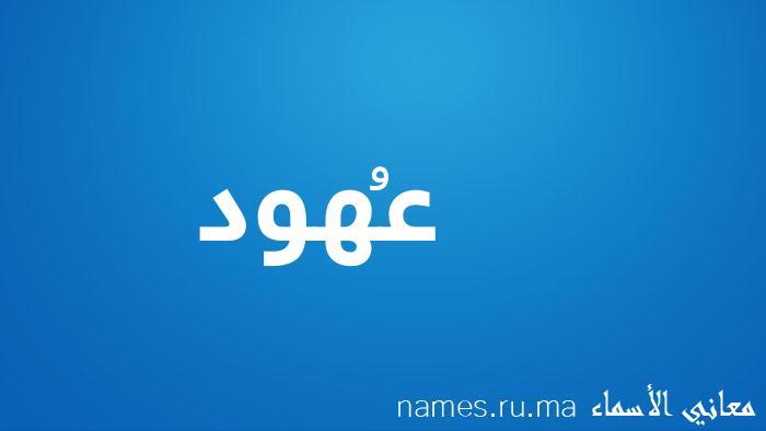 معنى إسم عُهود