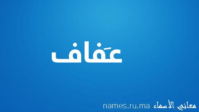 معنى إسم عَفاف