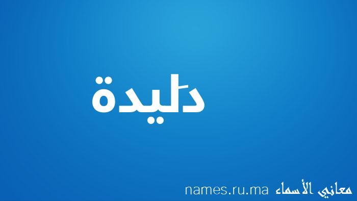 معنى إسم دَليدة