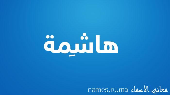 معنى إسم هاشِمة