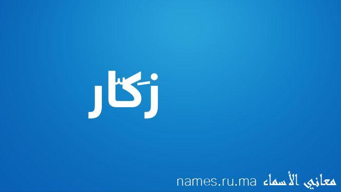 معنى إسم زَكّار