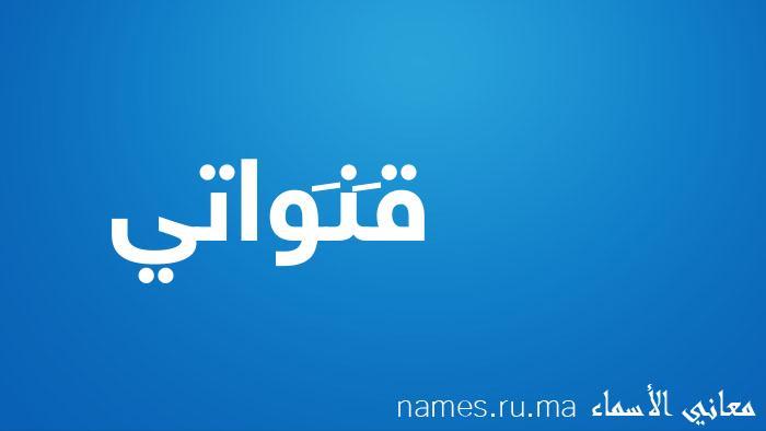 معنى إسم قَنَواتي