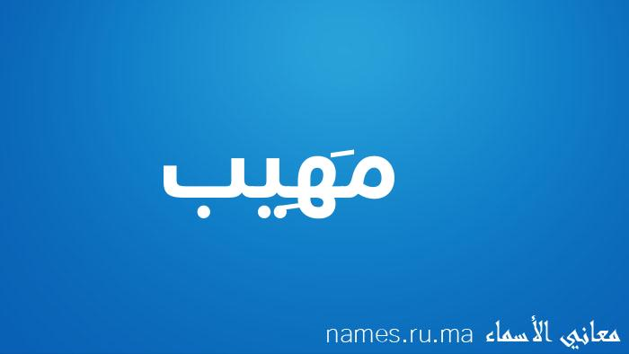 معنى إسم مَهِيب