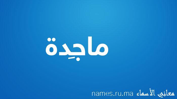 معنى إسم ماجِدة
