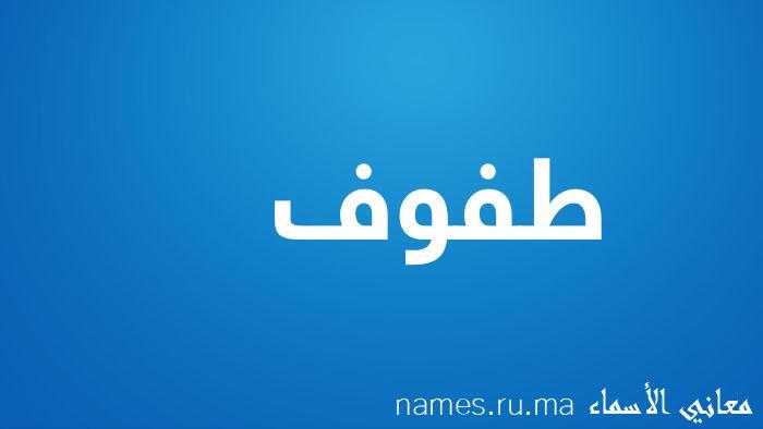 معنى إسم طفوف