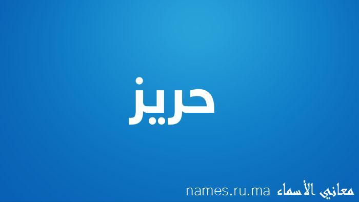 معنى إسم حريز
