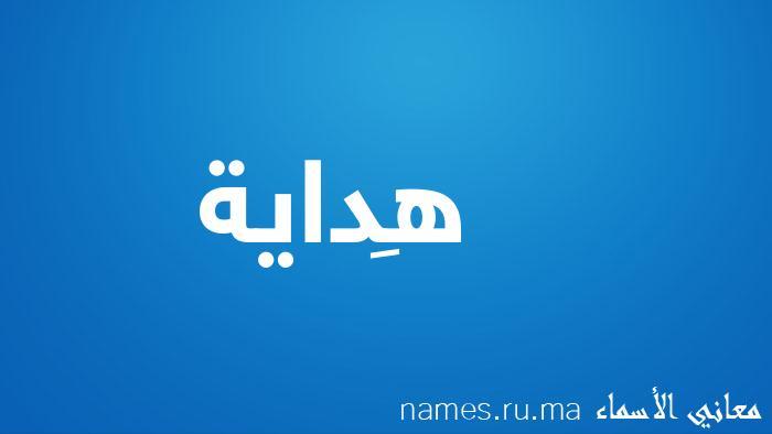معنى إسم هِداية