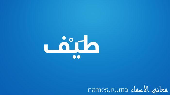 معنى إسم طَيْف