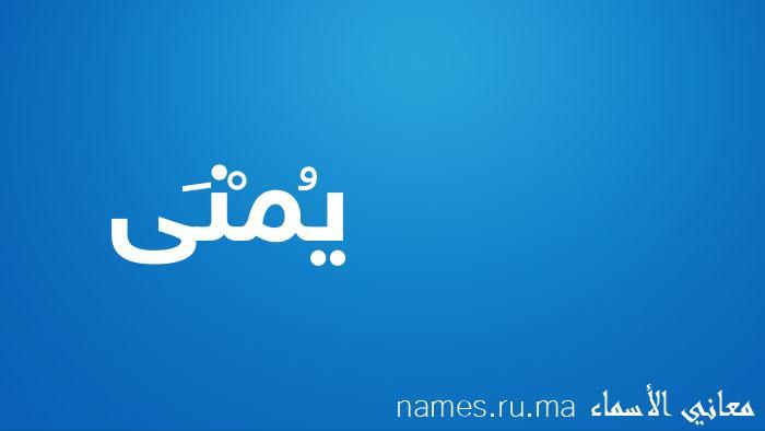 معنى إسم يُمْنَى