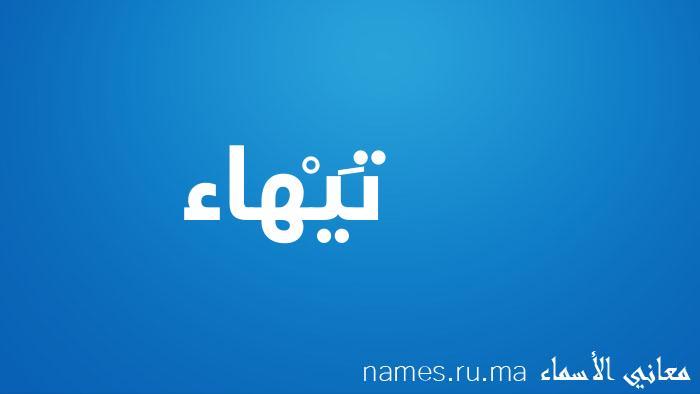 معنى إسم تَيْهاء