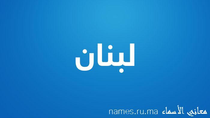 معنى إسم لبنان