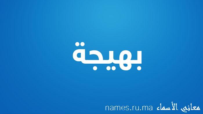 معنى إسم بهيجة