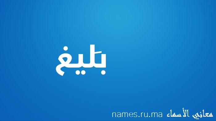 معنى إسم بَليغ
