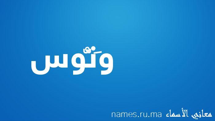 معنى إسم وَنُّوس