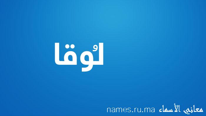 معنى إسم لُوقا