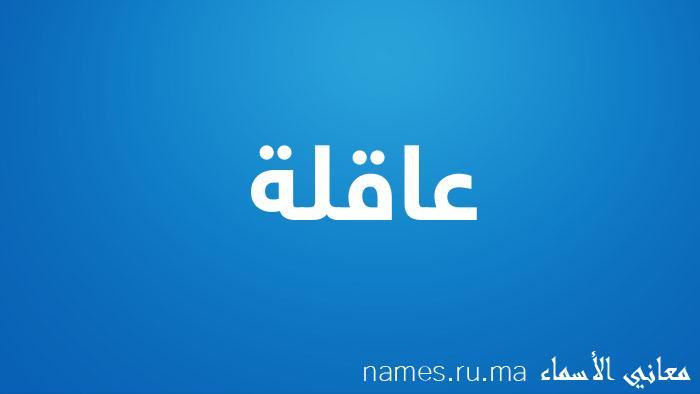 معنى إسم عاقلة
