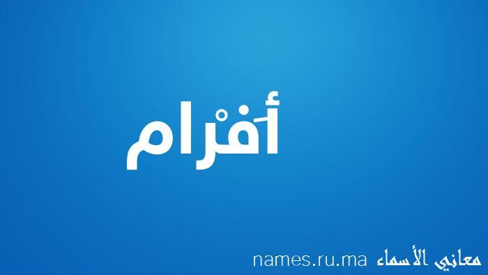 معنى إسم أَفْرام