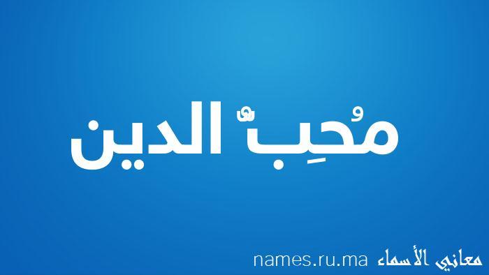 معنى إسم مُحِبُّ الدين