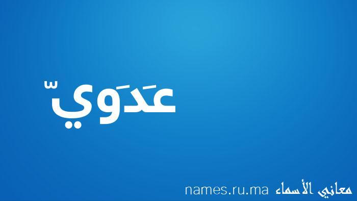 معنى إسم عَدَويّ