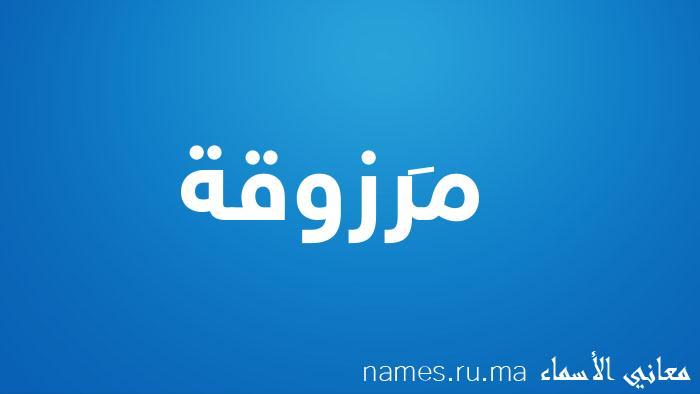 معنى إسم مَرزوقة