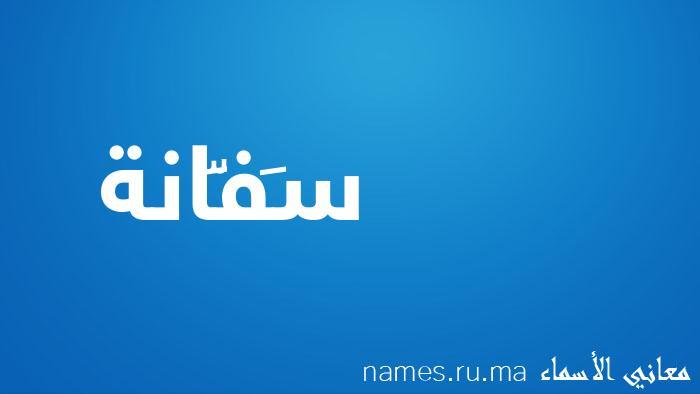معنى إسم سَفَّانة