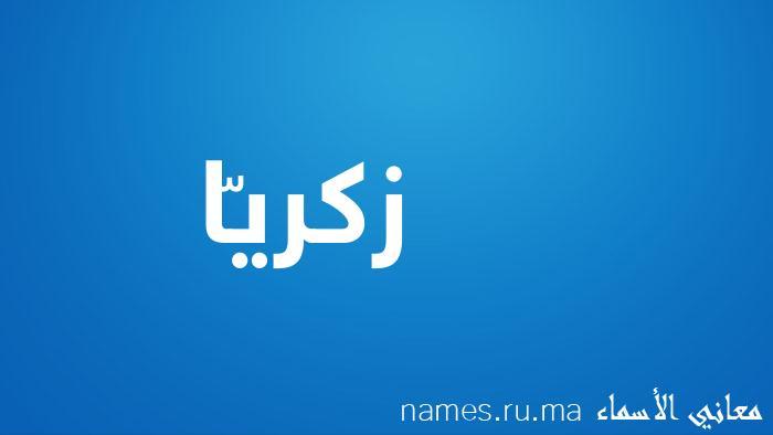 معنى إسم زكريّا