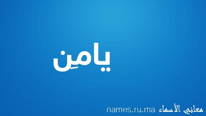 معنى إسم يامِن