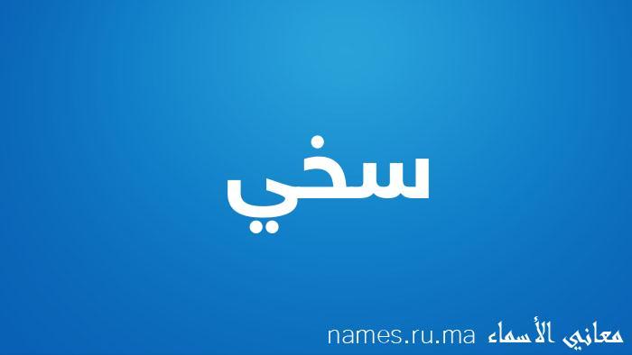 معنى إسم سخي