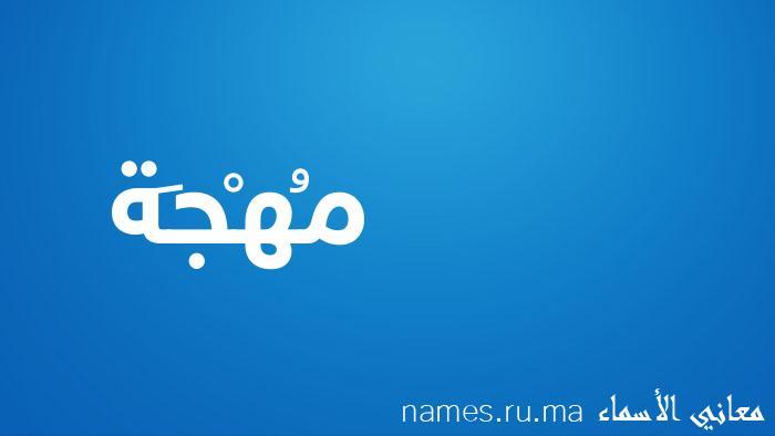معنى إسم مُهْجَة
