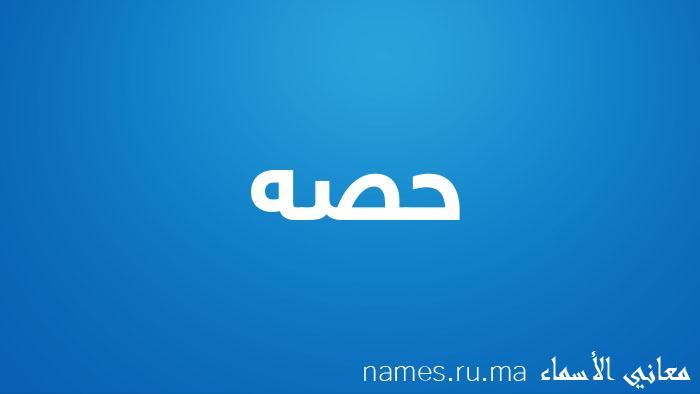 معنى إسم حصه