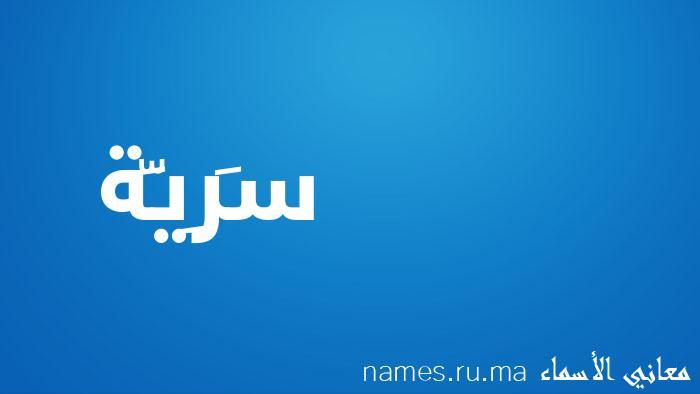 معنى إسم سَرِيَّة