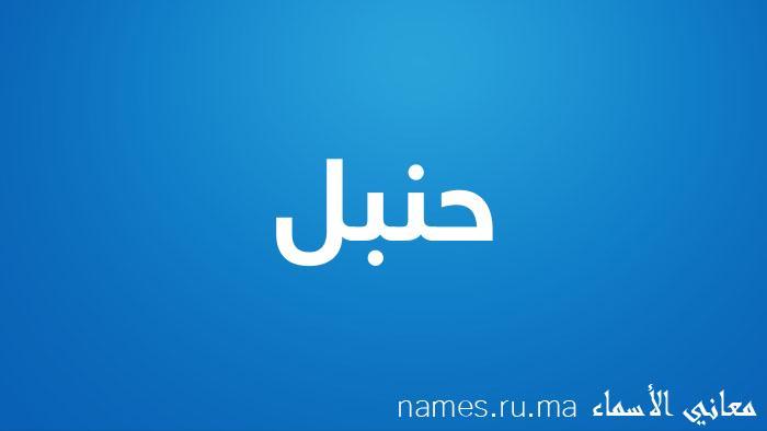 معنى إسم حنبل