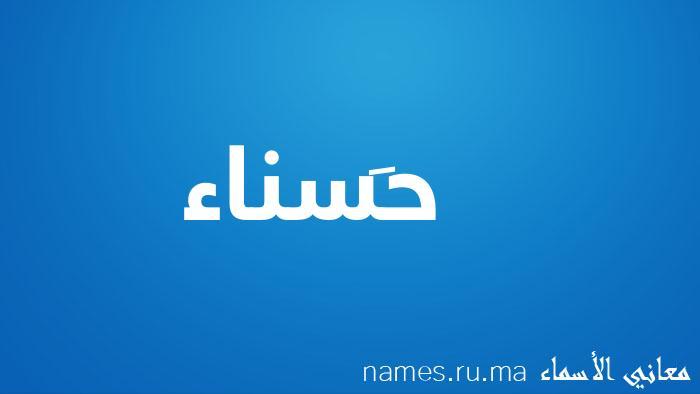 معنى إسم حَسناء