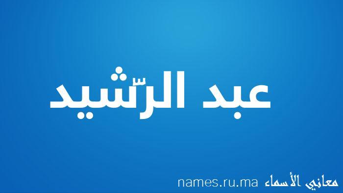 معنى إسم عبد الرَّشيد