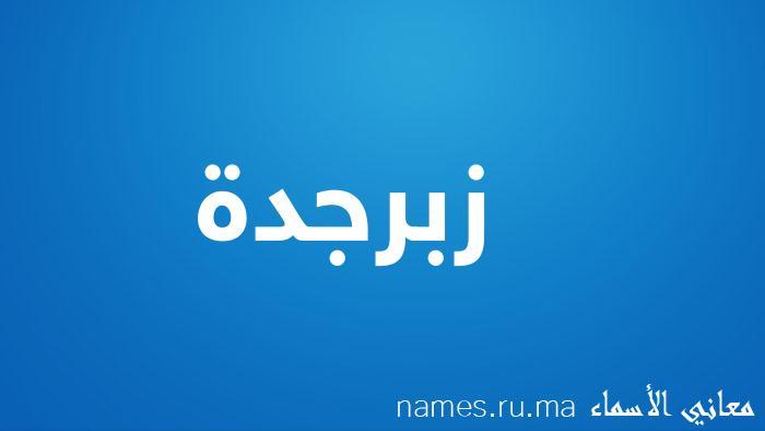 معنى إسم زبرجدة
