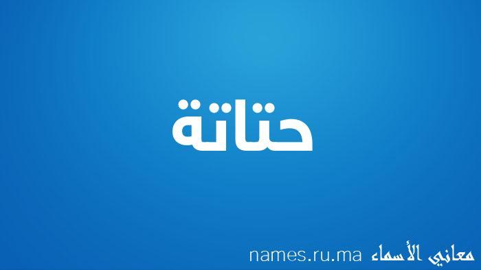 معنى إسم حتاتة
