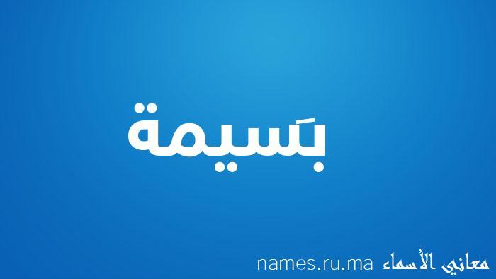معنى إسم بَسيمة