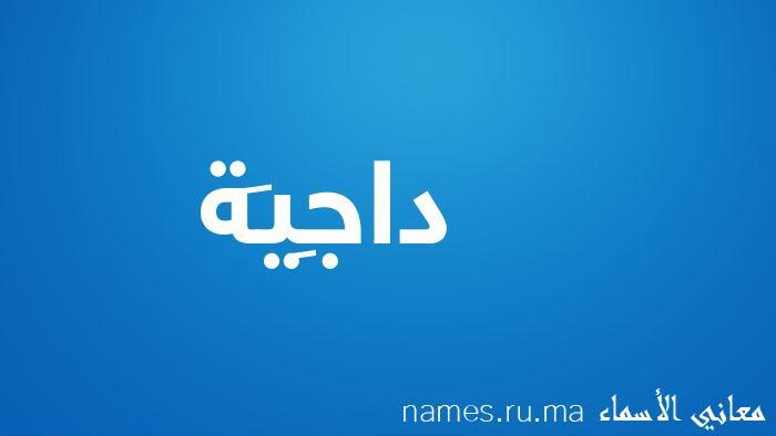معنى إسم داجِيَة