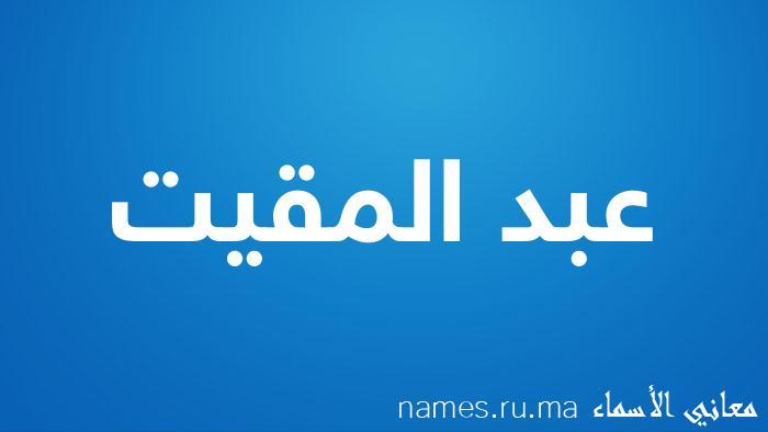 معنى إسم عبد المقيت