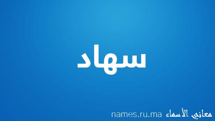 معنى إسم سهاد