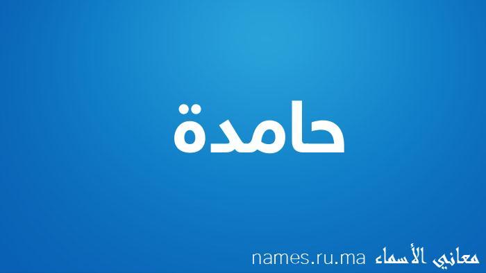 معنى إسم حامدة