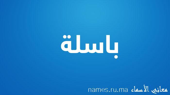 معنى إسم باسلة