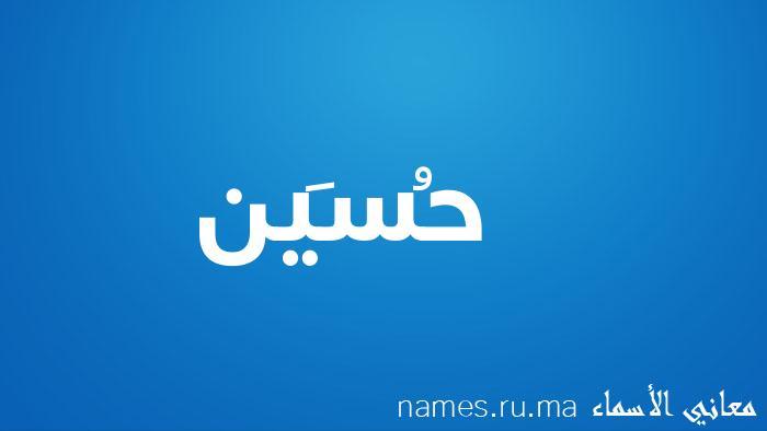 معنى إسم حُسَين