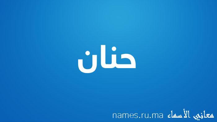 معنى إسم حنان